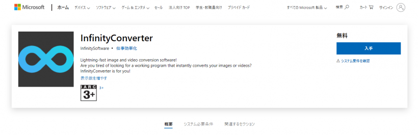 InfinityConverter