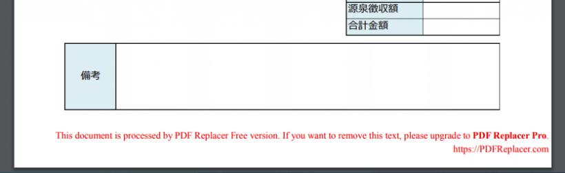 PDF Replacer