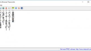 SterJo Browser Passwords