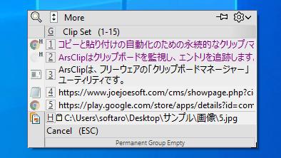 ArsClip