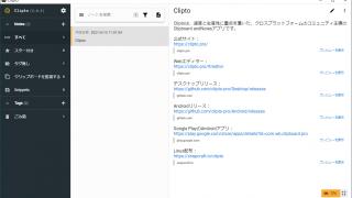 Clipto