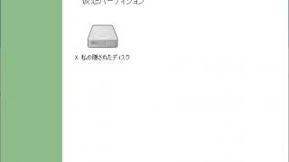 Hidden Disk