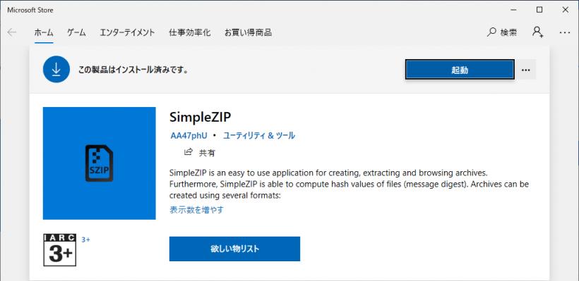 SimpleZIP
