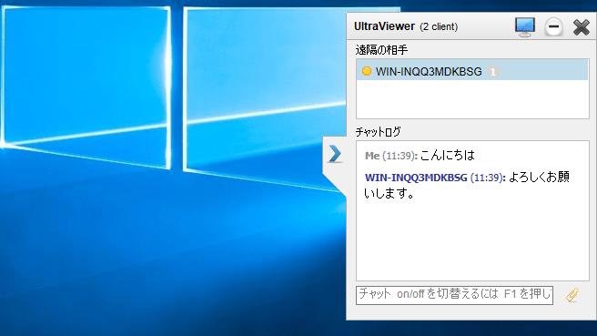 UltraViewer