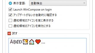 WinCompose