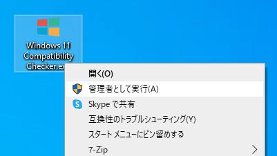 Windows 11 Compatibility Checker