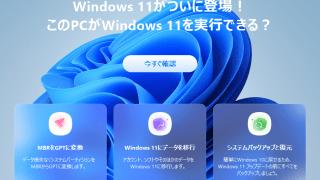 EaseUS Windows 11 Checker