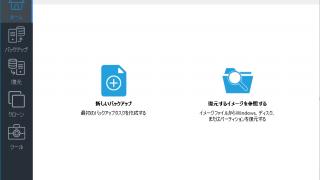 Hasleo Backup Suite