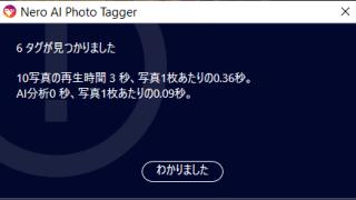 Nero AI Photo Tagger