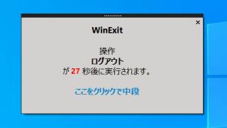 WinExit