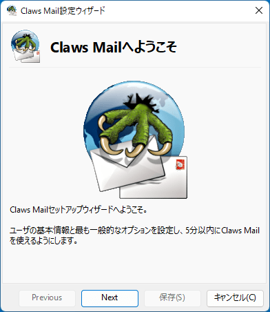 Claws Mail