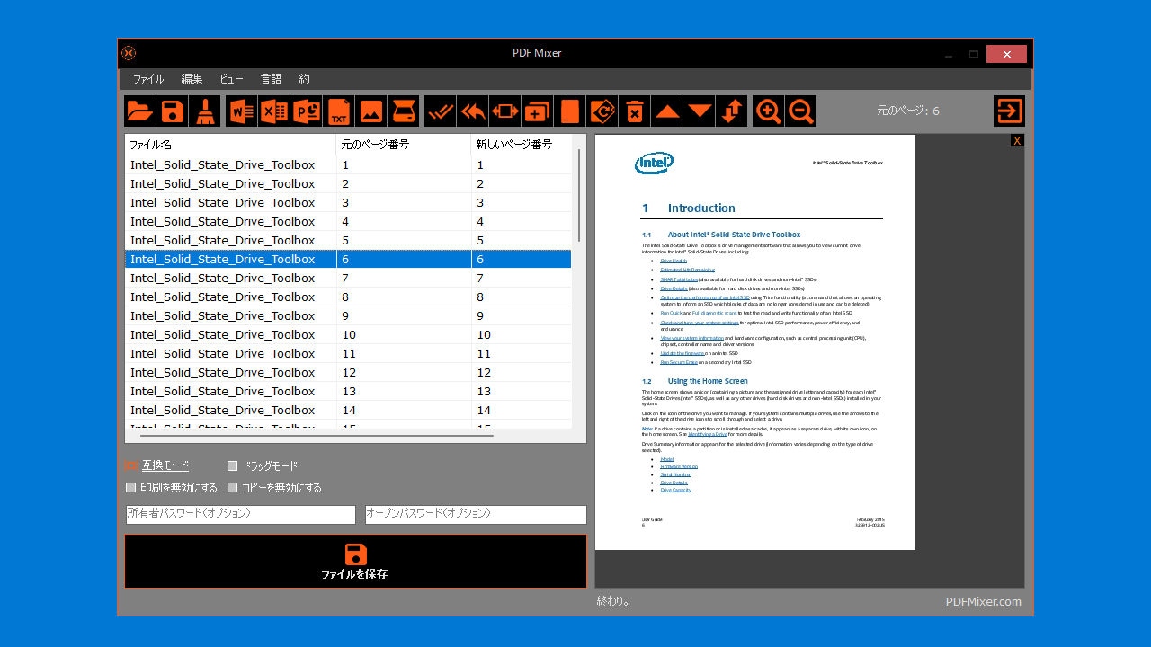 PDF Mixer