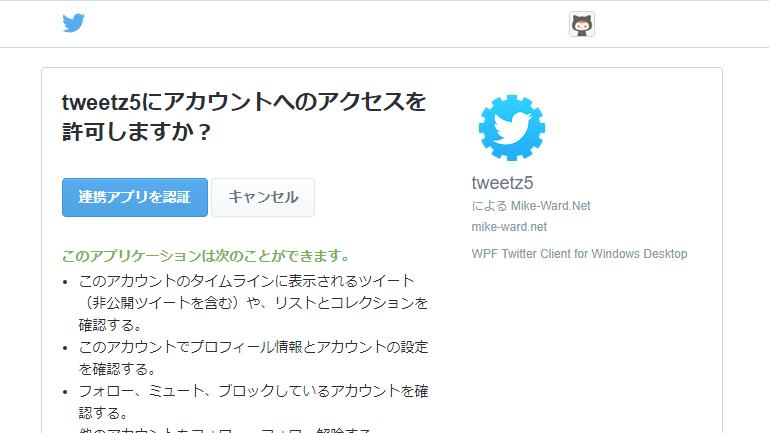 Tweetz