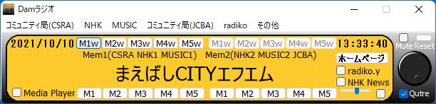 Damラジオ