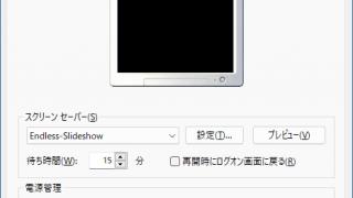 Endless Slideshow Screensaver
