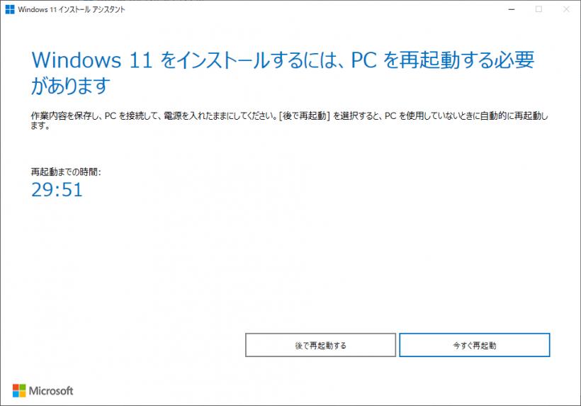 Windows 11 インストール アシスタント